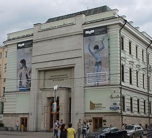 Нажмите на изображение для увеличения Название: Государственный музей изобразительных искусств Пушкина.jpg Просмотров: 280 Размер:90.8 Кб ID:21